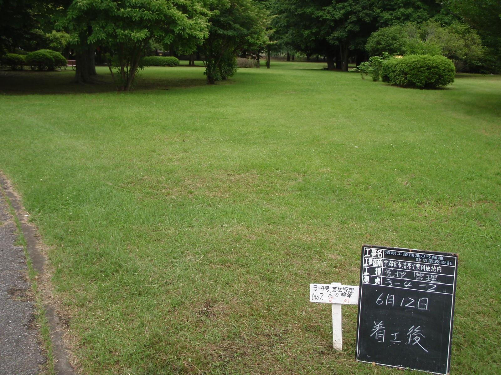 清原工業団地緑地